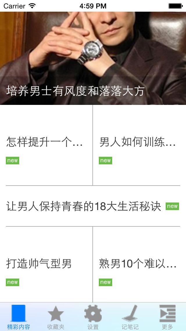 Screenshot #1 pour 气质男速成秘籍