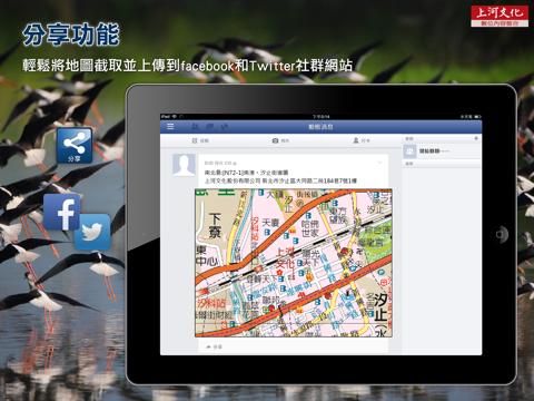 北島+南島2014Lite screenshot one