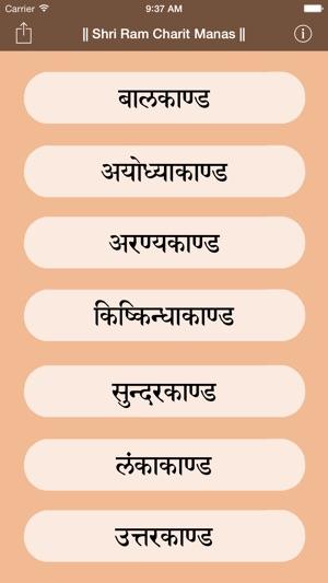 In english pdf ramcharitmanas