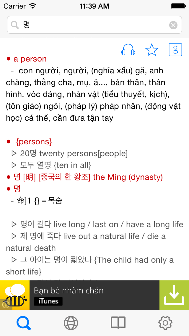 Từ điển Hàn Việt, Việt Hàn - Korean Vietnamese Dictionary screenshot three
