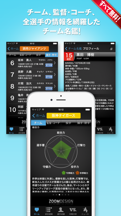 プロ野球!Data & Live〈すべて無料!〉 ScreenShot4