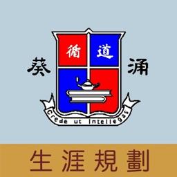 葵涌循道中學(生涯規劃網)