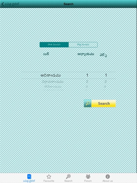 Telugu Bible Offline for iPad