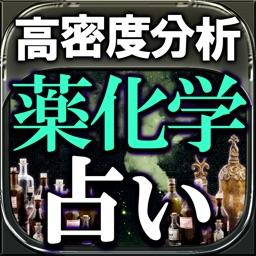 【1nm高密度解析】薬化学占い◆竜ノ宮遊林