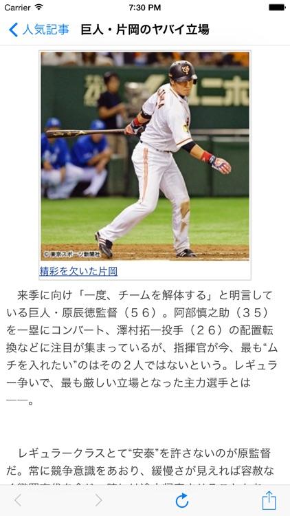 スポーツ新聞-全紙無料!iPhoneで手軽に読めるスポーツ・芸能ニュースアプリ