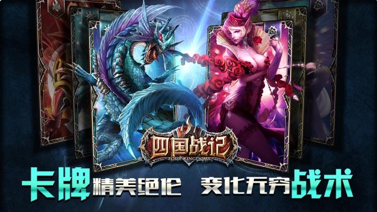 四国战记 - 寒冰之刃 screenshot-3