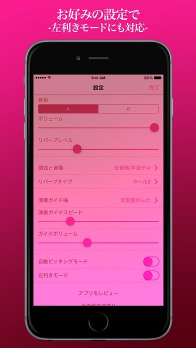 三線 screenshot1