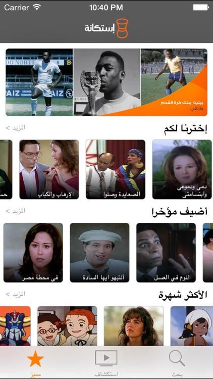 Istikana - Watch Arabic Film & TV