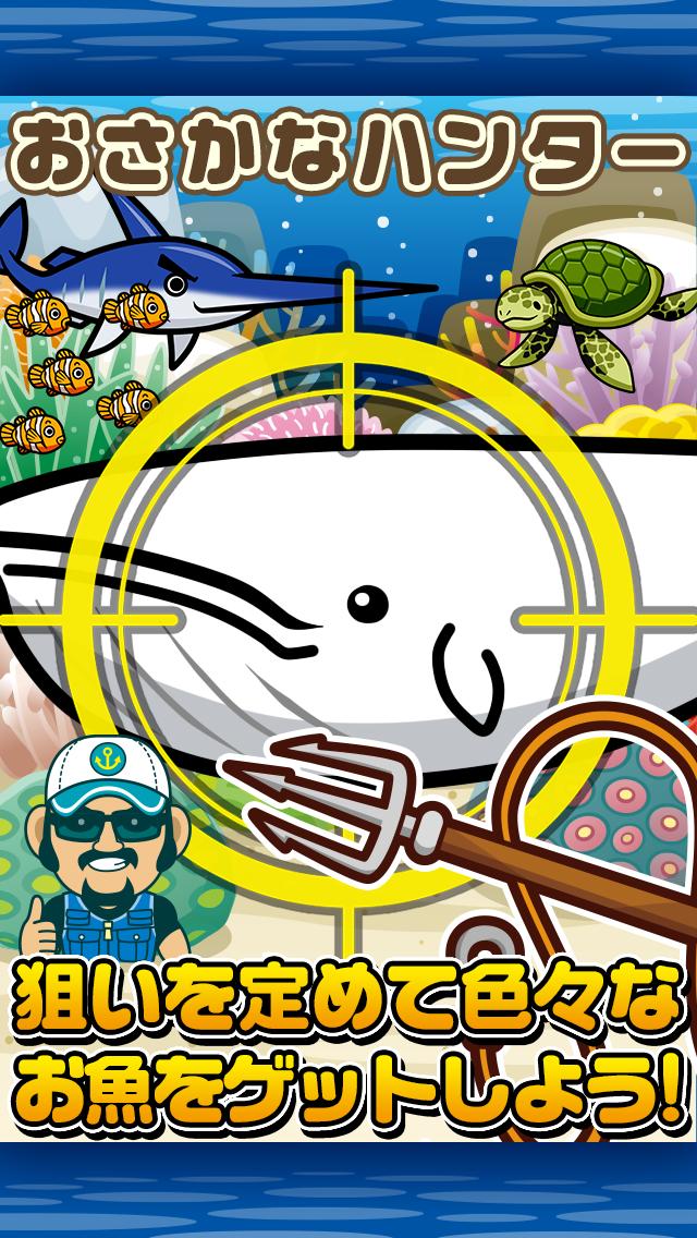 おさかなハンター~伝説のお魚を捕まえよう!!~のおすすめ画像1