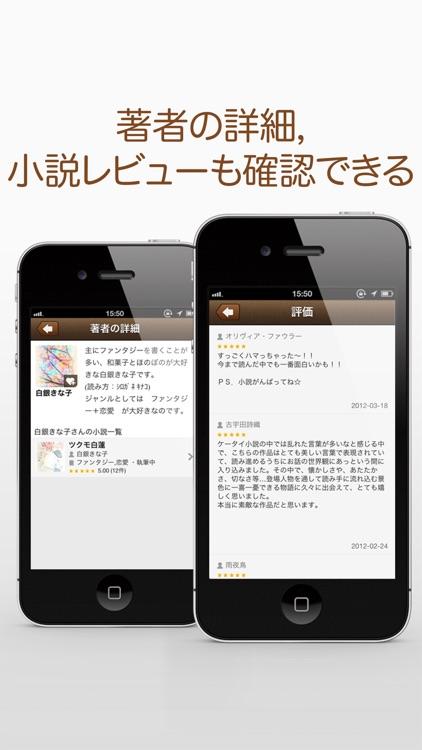 FC2小説リーダー screenshot-3