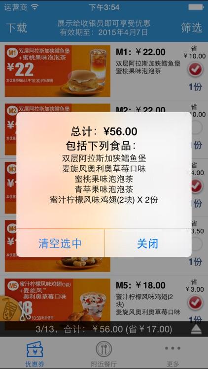 掌上惠 - 麦当劳优惠券完美版 screenshot-3