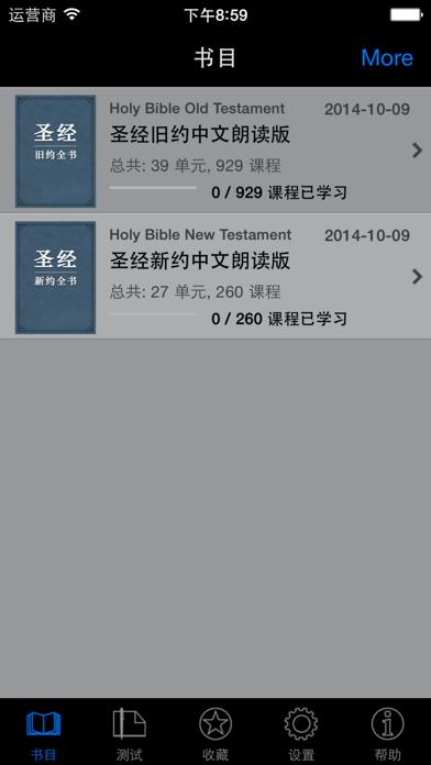 圣经和合本中文版HD - 新约 旧约 screenshot three