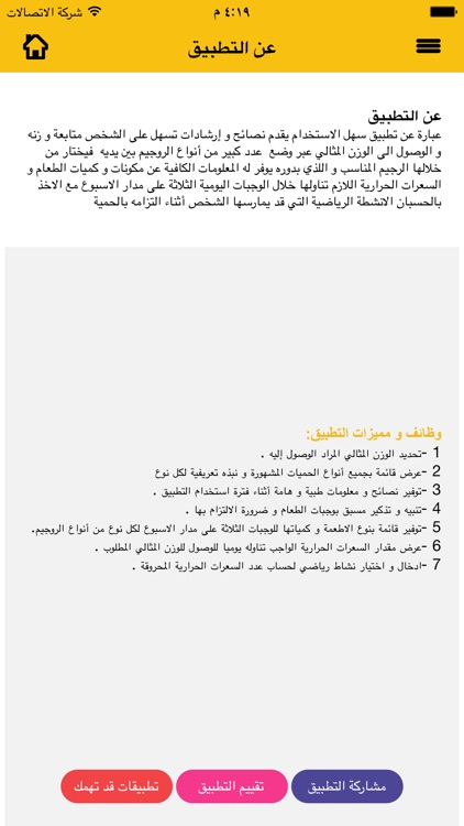 رجيمات screenshot-4