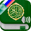 Quran Audio MP3 in Arabic and Russian - Коран Аудио в Aрабском и в России