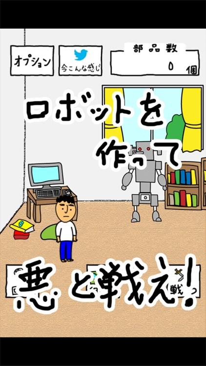 イチローくんの日曜日 ロボットバトル シミュレーション ゲーム!