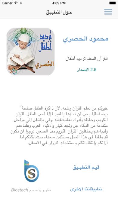 الحصري تحفيظ القرآن الكريم للأطفال -ترديد أطفال محمود الحصريلقطة شاشة5