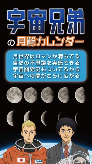 月齢カレンダー 宇宙兄弟 versionのおすすめ画像1