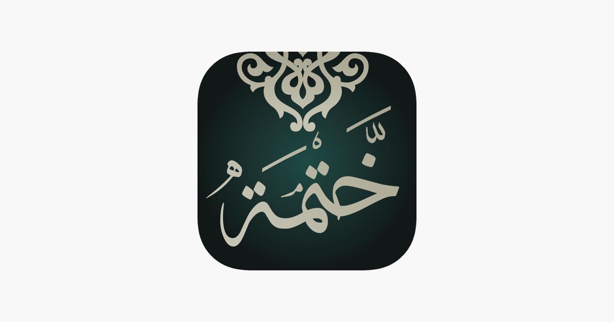 ختمة On The App Store