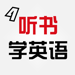 93.听书学英语HD 双语播放器英汉词典