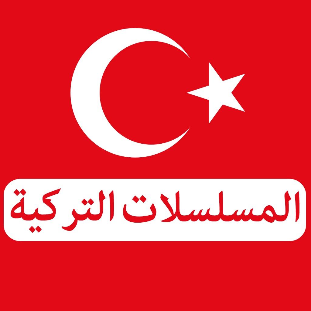 مسلسلات تركية 2