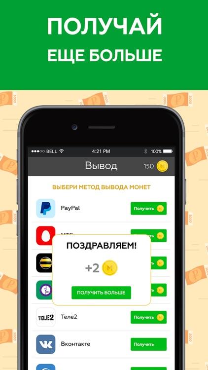 Заработать деньги онлайн - заработок в интернете screenshot-3