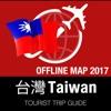 中華民國 旅游指南+离线地图