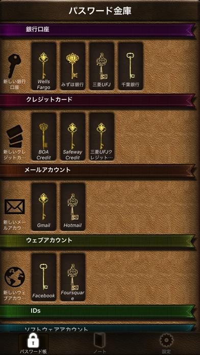 パスワード金庫 ScreenShot0