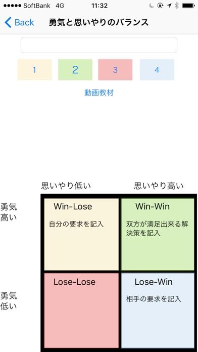 第四の習慣(Win-Win) screenshot1