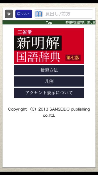 新明解国語辞典 第七版【三省堂】(ONESWING)のおすすめ画像1