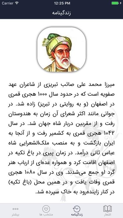 صائب تبریزی screenshot-3