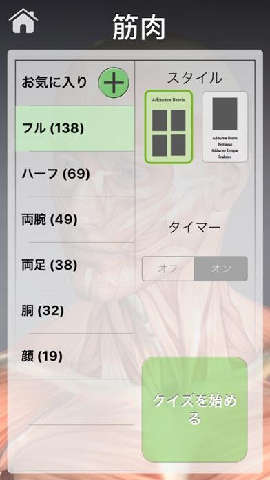 アナトミークイズプロ screenshot1