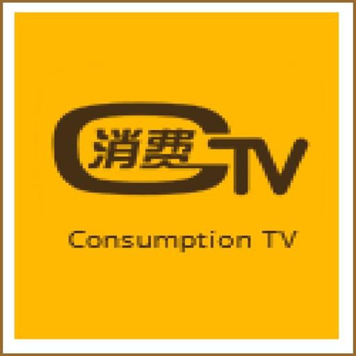 昕電視消費TV