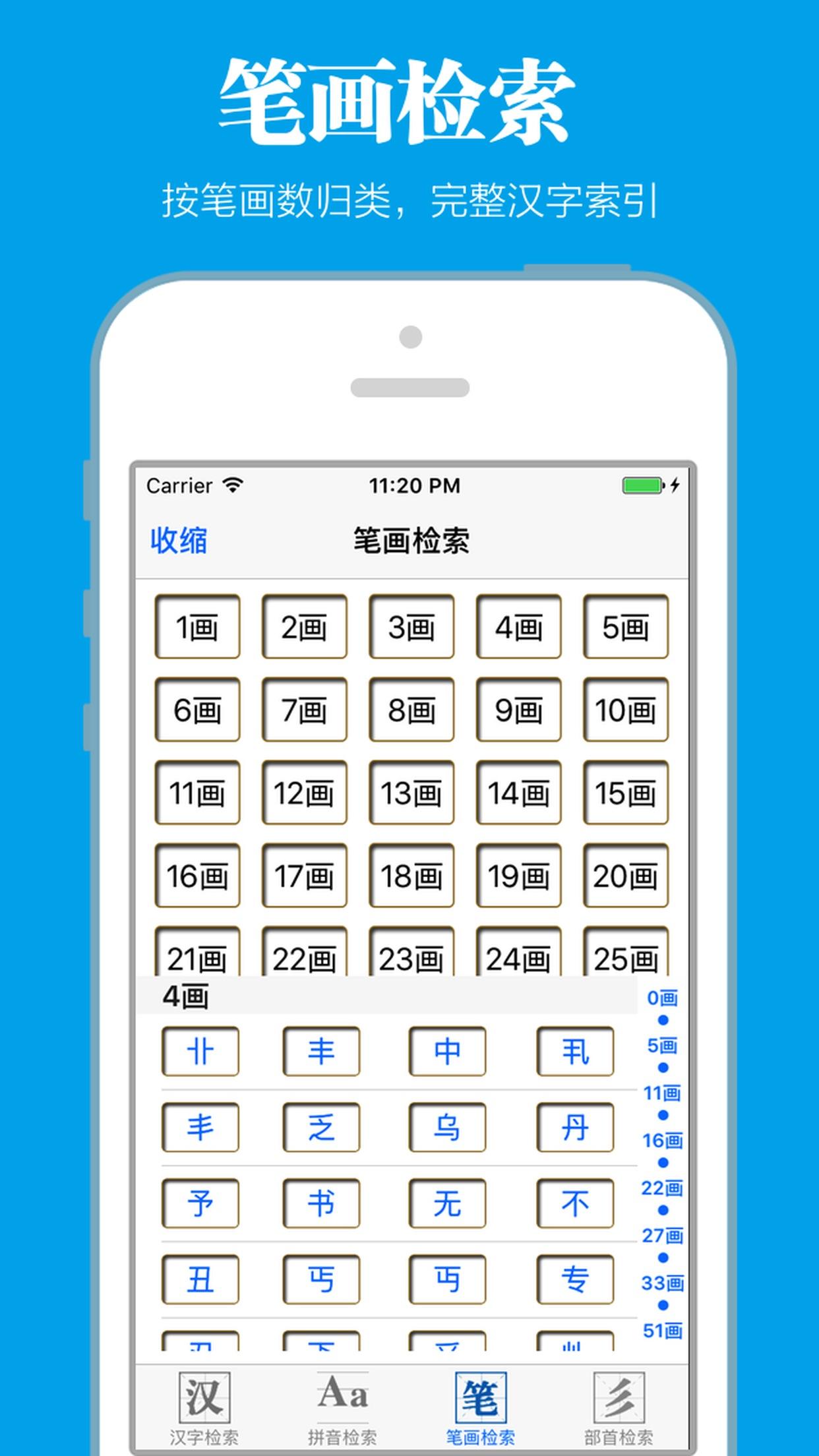 新华词典经典版 Screenshot