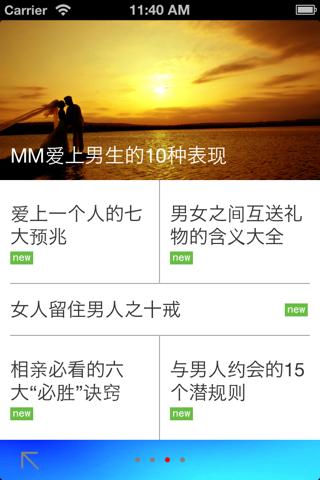恋爱高手指南(非常实用) screenshot 4