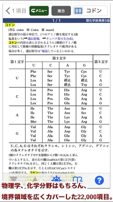 岩波理化学辞典第5版【岩波書店】(ONESWING)のおすすめ画像3