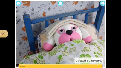 宝宝好性格-最益智的动画早教品德养成故事系列 screenshot one