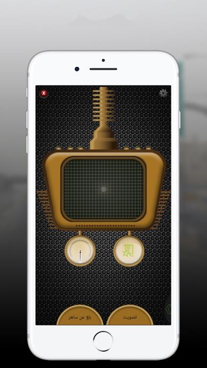 Pro رادار راصد screenshot-4