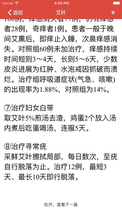 中草药百科全书 screenshot-3