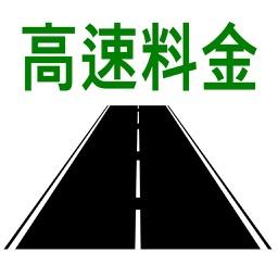 高速料金検索 (高速道路の料金と距離、時間、ルート)