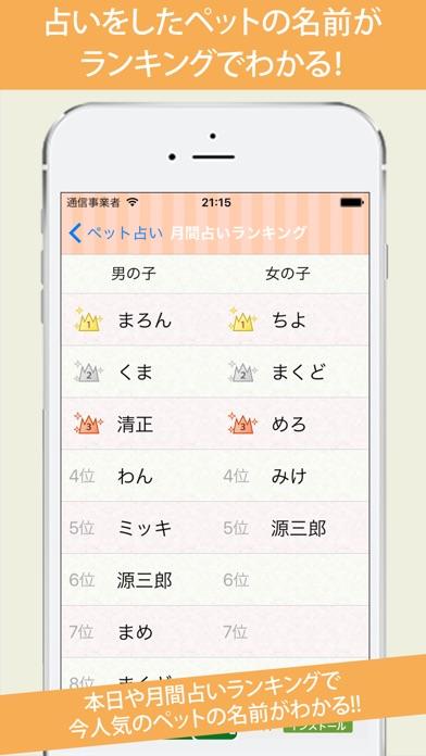 ペット占い〜名前で運勢診断 御守で開運〜紹介画像4