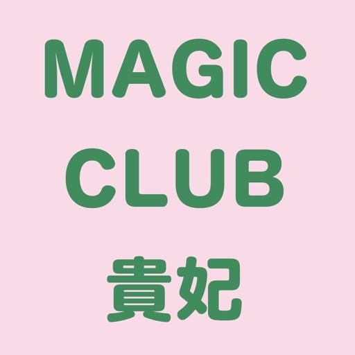 CLUB 貴妃(キヒ)