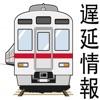 電車遅延情報 - iPhoneアプリ