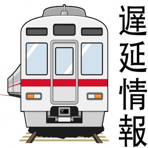 電車遅延情報