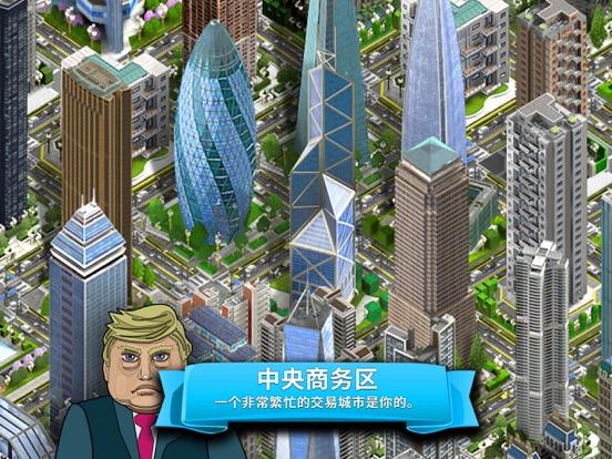 Rich Man's China screenshot 7