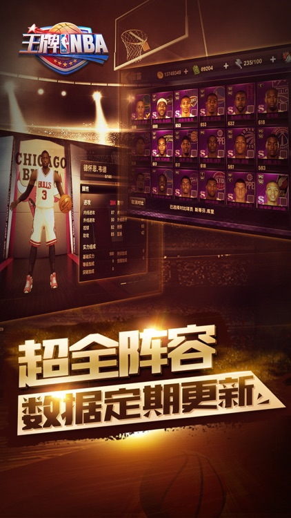 王牌NBA screenshot-1