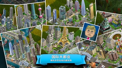 Rich Man's China screenshot 4
