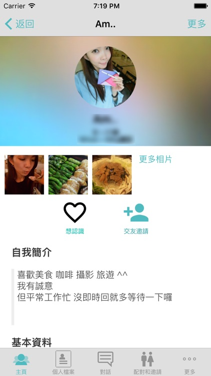 frienzyme 台灣約會交友 screenshot-2