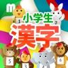 小学生漢字ドリル - 小学校で学ぶ漢字完全版 for iPhone