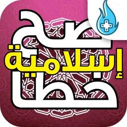 العاب المعرفة صح أم خطأ لعبة اسلامية و اختبار ذكاء