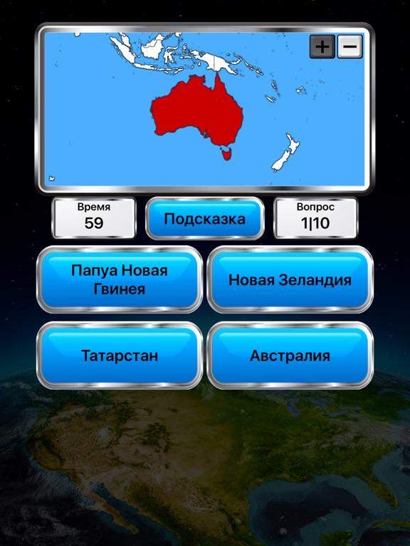 География Мира – Викторина для iPad